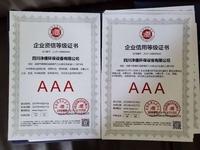 企业资质等级证书 企业信用等级证书