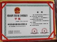 环保水处理工程设计施工企业资质证书