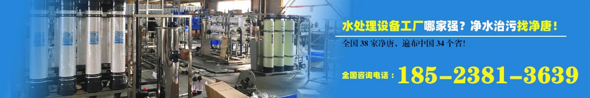 一体化水处理设备源头厂家