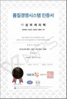 韩国品质证书